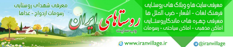 سایت روستاهای ایران